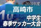 2019年度 桐生市中学校春季大会サッカー大会 群馬 優勝は桐生大学附属中