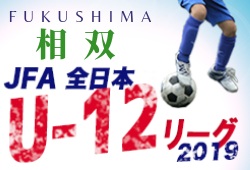 8/18結果掲載 JFA U-12サッカーリーグ2019福島in相双(北相リーグ)次回9/8