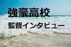 関西エリア 強豪高校監督のインタビュー大特集
