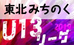 2019年度 東北みちのくリーグU-13 7/20,21結果速報!