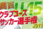 1次R5/25結果速報 クラ選U-15関西大会 | 2019年度 第34回日本クラブユースサッカー選手権(U-15)大会 関西大会