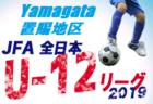 2019年度第18回中国女子サッカーリーグ 10/6結果速報!