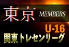 【茨城県】参加メンバー掲載!2019年度 関東トレセンリーグ U-16 (第1節:4/28)