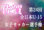 2019年度 長野県リーグ表一覧