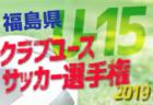 5/25,26結果速報 U-15クラ選 福島1次R | 2019年度 第34回日本クラブユースサッカー選手権U-15大会福島県大会