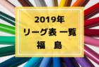 2019年度 宮城県リーグ表一覧