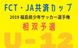 組合せ募集 FCT・JA共済カップ 相双予選 | 2019年度 第38回福島県少年サッカー選手権 相双予選