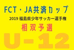 優勝はアステル FCT・JA共済杯 相双予選 | 2019年度 第38回福島県少年サッカー選手権 相双予選