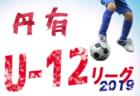 2019年度 第22回 桜カップサッカー大会 U-12 奈良 優勝は御蔵山グーニーズ