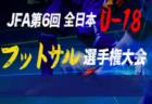 優勝は飯塚A 全日本U-18フットサル福岡県大会 | 2019JFA第6回全日本U-18フットサル大会福岡県大会 5/4,5,6
