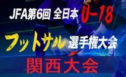組合せ決定 全日本U-18フットサル関西 6/30 | 2019年度 JFA第6回全日本U-18フットサル選手権大会 関西大会