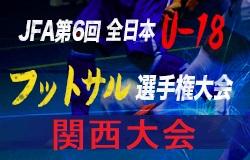 情報募集 全日本U-18フットサル関西 6/30 | 2019年度 JFA 第6回全日本U-18フットサル選手権大会 関西大会
