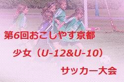 組合せ決定 おこしやす京都サッカー大会4/28.29 | 2019年度 第6回おこしやす京都少女(U-12&U-10)サッカー大会