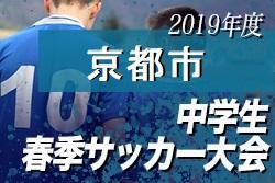 2019年度 京都市中学校春季総合体育大会 サッカーの部 優勝は太秦中学校!