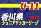 2019年度 香川県ジュニアサッカーリーグU-11全県リーグ(後期)結果情報募集!