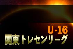 第3節全結果速報! 2019-2020 関東トレセンリーグU-16 次回9/22
