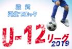 第4節結果掲載 U12リーグ前期 湖北 | 2019年度 JFA U-12サッカーリーグ2019in滋賀 湖北ブロック前期 第3節5/12