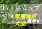 優勝は北園 青森県U-12十和田・三戸地区 | 2019年度 第51回 青森県U-12サッカー大会 十和田・三戸地区予選