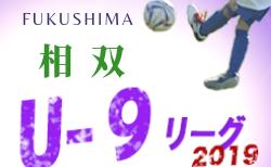 組合せ募集 結果掲載 相双U-9リーグ 4/14   2019年度 相双サッカーリーグU-9 兼 北相リーグ 福島
