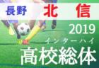 第一・二代表決定 U-15女子サッカー選手権大会 愛媛県予選   2019年度 JFA 第24回全日本 U-15女子サッカー選手権大会 愛媛県予選
