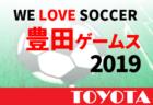 メンバー・スケジュール発表!U-19日本女子代表 フランス遠征【SUD Ladies Cup】5/5-5/21