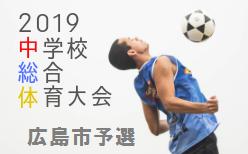5/26 結果速報 広島市中学選手権 U-15 | 平成31年度 広島市中学校サッカー選手権大会