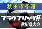 2019年度 U-12 朱六スプリングカップ(今津カップ)結果情報お待ちしています!