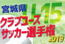 東北大会出場7チーム決定 クラ選U-15宮城 | 2019年度 第34回日本クラブユースサッカー選手権U-15宮城県大会