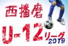 4/28結果速報 情報お待ちしています 北播磨リーグ U-11 | 2019年度 北播磨少年リーグ 5年生 兵庫 次節5/19