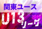 第2節 結果掲載5/18.19 2019 関東ユースU-13 | 第6回 2019 関東ユース(U-13)サッカーリーグ 第3節は6/1.2