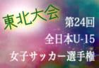 大会情報募集 U15女子東北大会 6/22,23開催 | 2019年度JFA第24回全日本U-15女子サッカー選手権大会東北大会