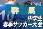 2019年度 バーモントカップ第29回全日本Jrフットサル岐阜県大会 優勝は翼SCレインボー垂井