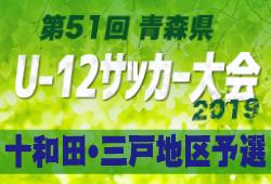大会情報募集 青森県U-12十和田・三戸地区   2019年度 第51回 青森県U-12サッカー大会 十和田・三戸地区予選