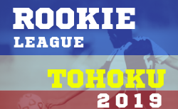 全日程掲載 ルーキーリーグ東北 4/28開幕 | 第7回東北U-16 RookieLeague 2019