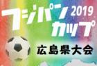 優勝はグロース ブラウブリッツ杯県大会U12   2019年度 第9回ブラウブリッツ杯秋田県大会