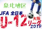 7/13までの結果入力しました 全日リーグ泉北 U-12 | 2019年度U-12リーグ 第43回全日本少年サッカー大会 泉北地区 大阪