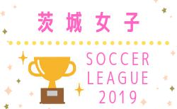 結果掲載 茨城女子リーグ 6/16 | 2019年度 第25回茨城県女子サッカーリーグ 次回6/30