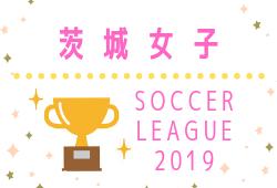 7/28結果掲載 2019年度【茨城】女子サッカーリーグ