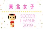 結果掲載 東北女子リーグ 5/18,19 | 東北女子サッカーリーグ2019 次回5/25,26