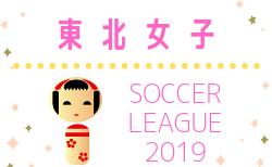 5/25,26結果速報 東北女子リーグ | 東北女子サッカーリーグ2019