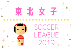 優勝は仙台大!2019年度 東北女子サッカーリーグ 最終結果