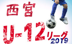 全日程終了 西宮トップリーグ1stシーズン U-12 | 2019年度 西宮トップリーグ1stシーズン U-12 兵庫