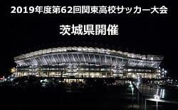 超速報 組合せ決定 茨城開催 関東高校サッカー大会 6/1~3  | 2019年度第62回関東高校サッカー大会