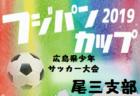 優勝はバディフットボールクラブ ハトマーク16ブロック | 2019年度ハトマークフェアプレーカップ第38回 東京都4年生サッカー大会 第16ブロック予選