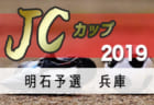 5代表決定 埼玉高校総体 インハイ 北部  | 2019年度 学校総合体育大会 兼 全国高校総体 サッカー大会 埼玉県北部支部予選 インターハイ