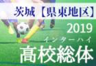 優勝はJFC Wing クオリィアカップ下都賀地区予選 | 2019年度 第5回QUALIER CUP関東少年サッカー大会栃木県大会下都賀地区予選