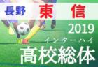 2019年度中信高等学校体育連盟 総合体育大会 長野 インターハイ 優勝は松本第一
