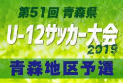 優勝は青森福田 青森県U-12青森地区 | 2019年度 第51回 青森県U-12サッカー大会 青森地区予選