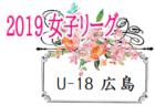 情報お待ちしています 関西スーパーカップ丹有予選 U-12 4/28,5/5 | 2019年度 第11回関西スーパーカップ兼第52回兵庫県少年サッカー大会6年生大会 丹有予選