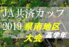 4/20結果速報 太田中体連春体  | 2019年度 太田市中学校春季大会サッカー大会 群馬